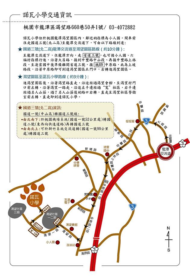 桃園市平鎮區新榮國民小學圖書室資訊 - Topei_插圖